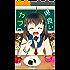 爆食い天使ガブりえる (E.G.BOOKs)