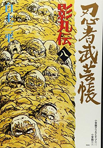 忍者武芸帳影丸伝 8 復刻版