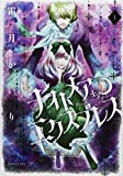 Nightmare Express - Vol.1 (KC Comics x ARIA) - Manga