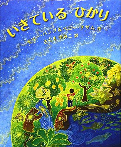 いきているひかり (児童図書館・絵本の部屋)