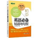 新东方·初中英语必备短语与句型