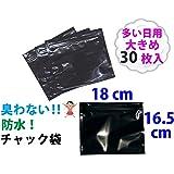 におわない袋 多い日用夜用 携帯エチケットケース【大きめ】(黒)防水 防臭チャック袋30枚