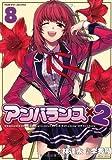 アンバランス×2 8 (ヴァルキリーコミックス )