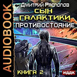 The Son of the Galaxy II. Confrontation [Russian Edition] Audiobook