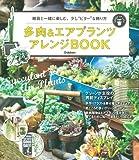 SENCE UP LIFEシリーズ 多肉&エアプランツ アレンジBOOK (SENSE UP LIFEシリーズ)