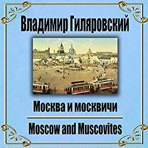 Moskva i Moskvichi Hörbuch