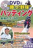 """DVDで """"勝つ! 野球"""" バッティング 最強のコツ60 (コツがわかる本!)"""