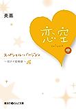 恋空 ~切ナイ恋物語~ スペシャル・バージョン [中] (魔法のiらんど文庫)