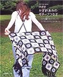 大好きかぎ針あみのモチーフつなぎ (Let's knit series)