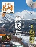日本の名峰 DVD付きマガジン 24号 [分冊百科] (DVD付)