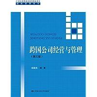 21世纪高等继续教育精品教材·国际贸易系列:跨国公司经营与管理(第三版)