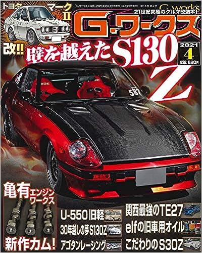 [雑誌] G-ワークス 2021年01-02+04月号