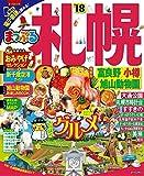 まっぷる 札幌 富良野・小樽・旭山動物園 '18 (まっぷるマガジン)