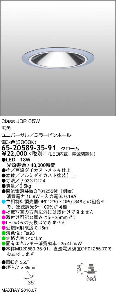 マックスレイ 照明器具 基礎照明 INFIT LEDユニバーサルダウンライト φ85 ミラーピンホール 広角 JDR65Wクラス 電球色(3000K) 連続調光 65-20589-35-91 B0779X44W1