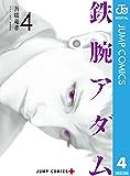 鉄腕アダム 4 (ジャンプコミックスDIGITAL)