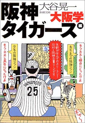 大阪学―阪神タイガース編 (新潮文庫)