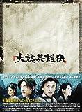 [DVD]大旗英雄伝(たいきえいゆうでん) DVD-BOX2