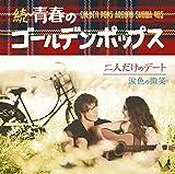ZOKU SEISHUN NO GOLDEN POPS(2CD)