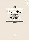 チェーザレ 破壊の創造者(6) (モーニングコミックス)