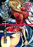 一騎当千 【新装版】 ―赤壁争乱編― 2巻 (ガムコミックスプラス)