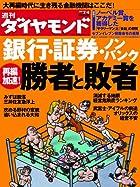 週刊 ダイヤモンド 2009年 7/4号 [雑誌]
