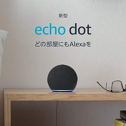 【新型】Echo Dot