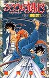 るろうに剣心 25 (ジャンプコミックス)
