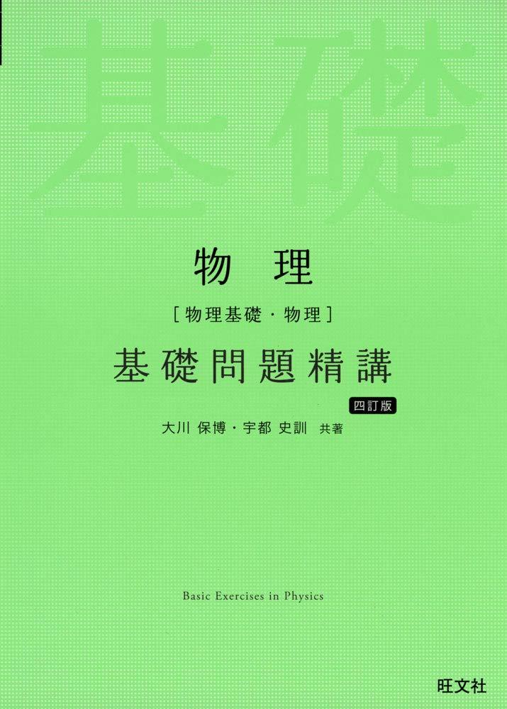 物理のおすすめ参考書・問題集『物理基礎問題精講』