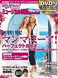 日経エンタテインメント!ミュージカル映画Special (日経BPムック)(日経エンタテインメント)