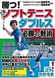 勝つ! ソフトテニス ダブルス必勝の戦術 (コツがわかる本)