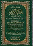 The Noble Qur'an: A Summarized Version of at-Tabari, al-Qurtubi & Ibn Kathir with comments from Sahih al-Bukhari