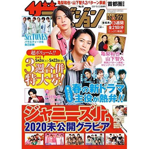 ザテレビジョン 2020年 5/8 合併号 表紙画像