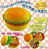 ハンバーガー型ランチボックス(お弁当箱)