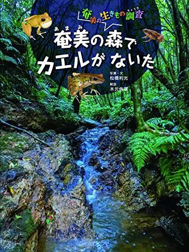 奄美の森でカエルがないた (奄美の生きもの調査)
