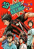 GIANT KILLING [In Japanese] [Japanese Edition] Vol.19
