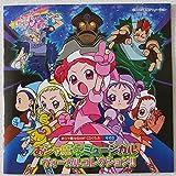 おジャ魔女BAN2 CDくらぶ その3 おジャ魔女ミュージカル ヴォーカルコレクション!!