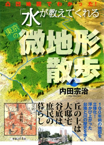 「水」が教えてくれる東京の微地形散歩