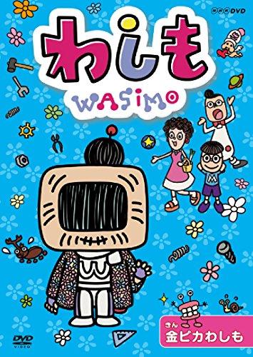 Animation - Wasimo Kinpika Wasimo [Japan DVD] NSDS-20908