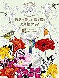 世界の美しい鳥と花のぬり絵ブック