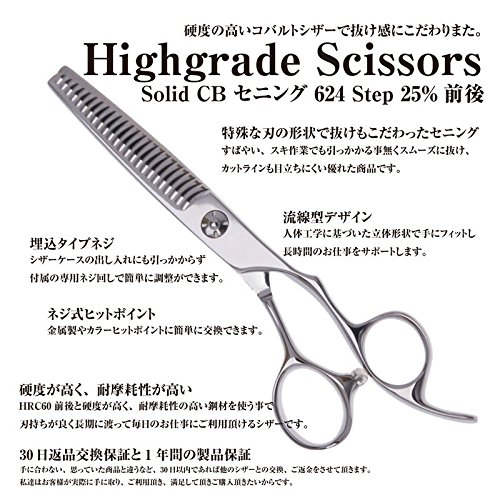 Highgrade series Solid CB セニング 624 Step 25%前後 / 美容師 理容 理容師 散髪 はさみ すきばさみ セニング B00LGC1XOS