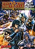 img - for Fist Of The North Star Master Edition Volume 9 book / textbook / text book