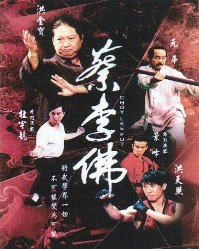 Choy Lee Fut DVD (Region 3) (English Subtitles) Sammo Hung