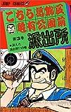 こちら葛飾区亀有公園前派出所 3 (ジャンプコミックス)