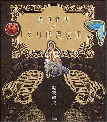 "Price comparison product image Peaks central magic night ""Dali basis magic art"" (2004) ISBN: 4091998933 [Japanese Import]"