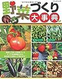 野菜づくり大事典 (ブティックムックno.1365)