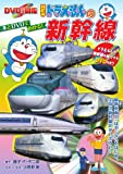 With DVD picture book: Shinkansen NEW Doraemon (2011) ISBN: 4097264559 [Japanese Import]
