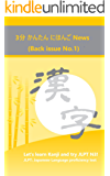 Kanji practice for Japanese Learners 3pun kantan nihongo news (Japanese Edition)