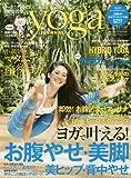 ヨガジャーナル vol.47―日本版 ヨガで叶える!お腹やせ・美脚・美ヒップ・背中やせ (saita mook)