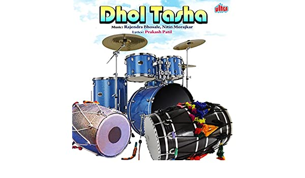 Nasik Dhol by Nitin Morajkar on Amazon Music - Amazon com