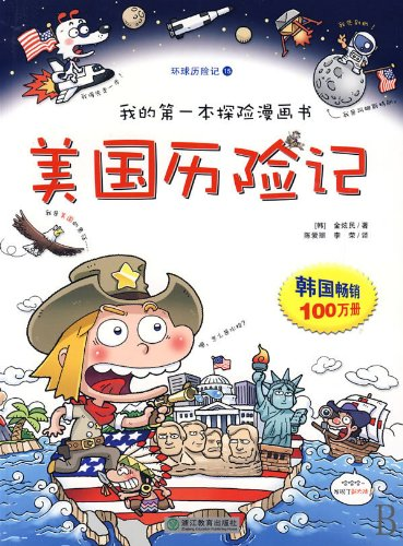my-first-adventure-stories-book-the-adventure-in-america-chinese-edition
